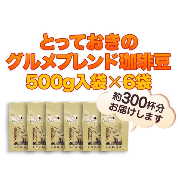 コーヒー「業務用卸コーヒー豆6袋セット」とっておきのグルメブレンド500g×6袋セット/珈琲豆|gourmetcoffee|03