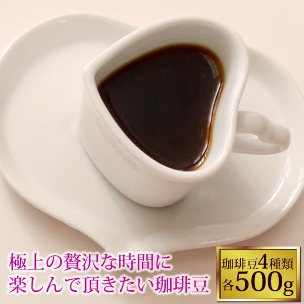 ピカイチ珈琲福袋(Cホン・金・ミスト・レジェ)(500g×4袋 2kg)/珈琲豆 コーヒー豆 コーヒー|gourmetcoffee