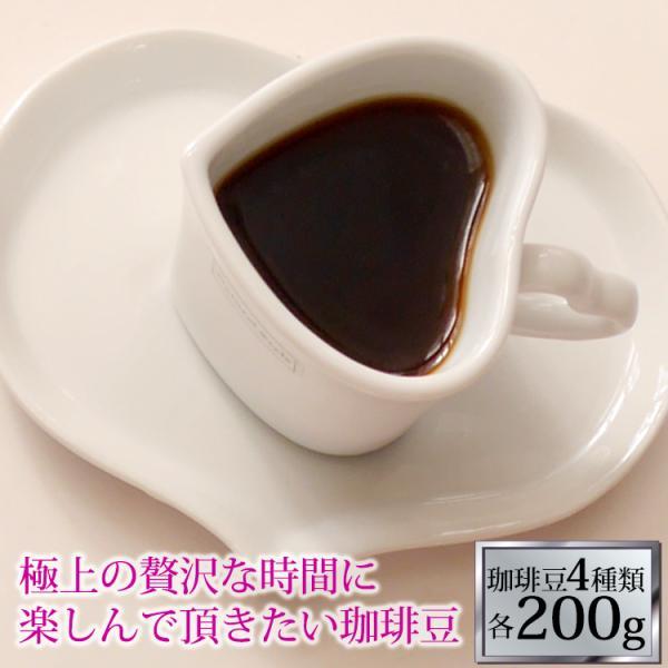 (200gVer)ピカイチ珈琲福袋(Cブル・金・ミスト・レジェ/各200g)/珈琲豆 コーヒー豆 コーヒー|gourmetcoffee