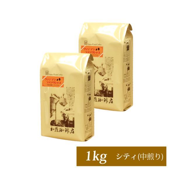 [1kg]グァテマラ・ラスデリシャス珈琲福袋(ラス×2)/珈琲豆|gourmetcoffee