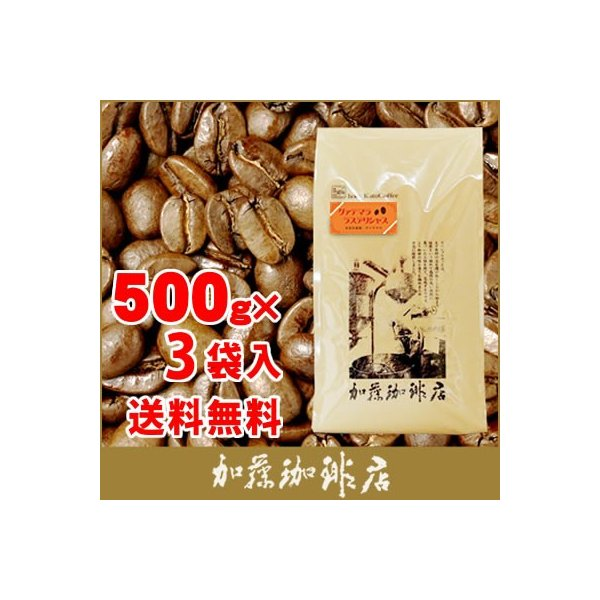 【業務用卸3袋セット】グァテマラ・ラスデリシャス500g袋×3袋セット/珈琲豆|gourmetcoffee