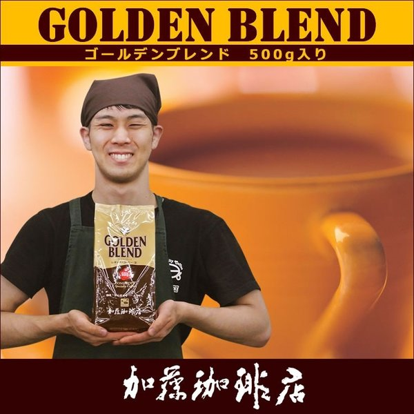 コーヒー【業務用卸】ゴールデンブレンド/500g袋/珈琲豆|gourmetcoffee