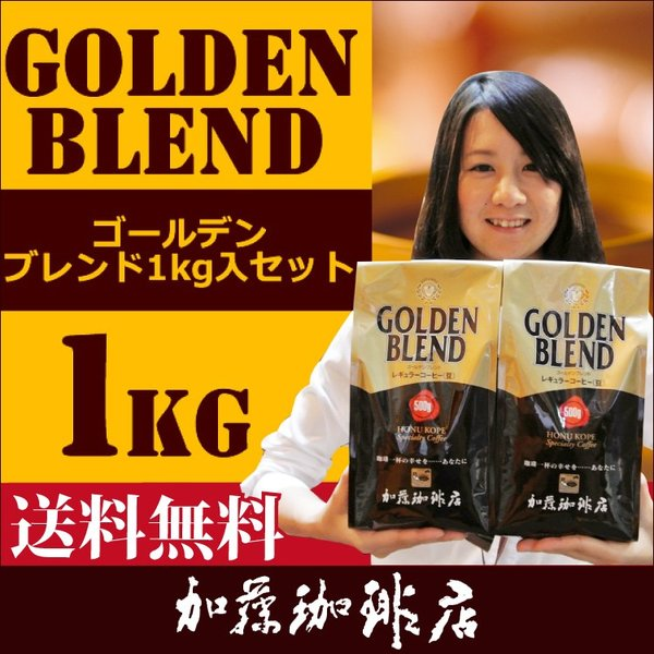 [1kg]ゴールデンブレンドセット[G500×2]/珈琲豆 コーヒー豆 コーヒー|gourmetcoffee