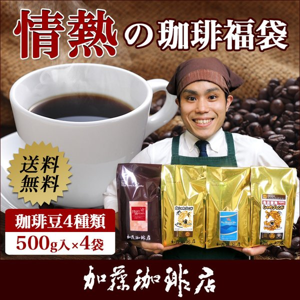 情熱の珈琲福袋(白鯱・鯱・ピクシー・ミスト)500g×4袋 2kg)/珈琲豆 コーヒー豆 コーヒー|gourmetcoffee