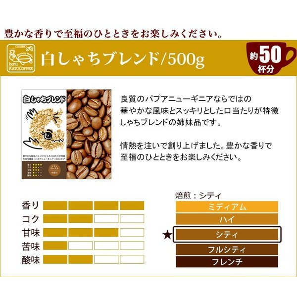 情熱の珈琲福袋(白鯱・鯱・ピクシー・ミスト)500g×4袋 2kg)/珈琲豆 コーヒー豆 コーヒー|gourmetcoffee|02