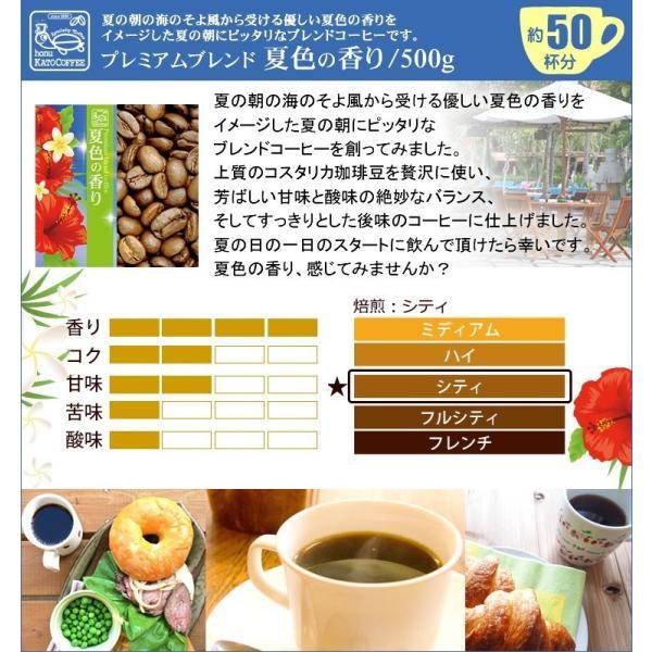 感謝の珈琲福袋(夏・Qホン・Qグァテ・Hコロ)送料無料 /珈琲豆 コーヒー豆 コーヒー|gourmetcoffee|02