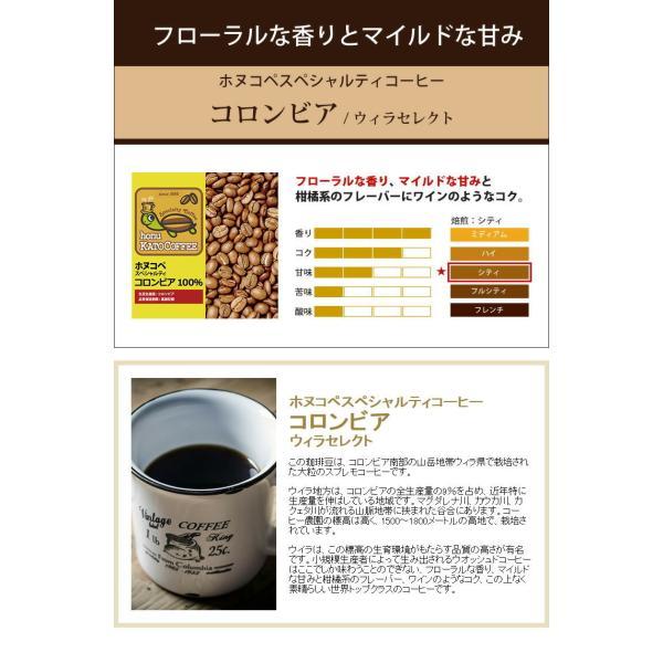 感謝の珈琲福袋(夏・Qホン・Qグァテ・Hコロ)送料無料 /珈琲豆 コーヒー豆 コーヒー|gourmetcoffee|05