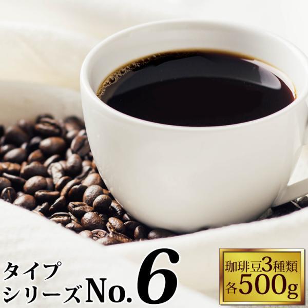 タイプ6(R)スペシャルティ珈琲大入り福袋(Qホン・青・TSUBAKI/各500g)/珈琲豆 gourmetcoffee