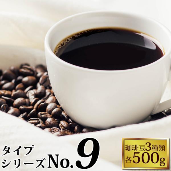 タイプ9(R)スペシャルティ珈琲大入り福袋(Qメキ・白鯱・Hコロ/各500g)/珈琲豆|gourmetcoffee