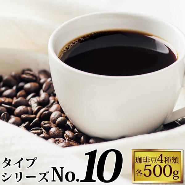 タイプ10(R)スペシャルティ珈琲大入り福袋(Qコス・Qグァテ・ラオス・Hパプア/各500g)/珈琲豆|gourmetcoffee