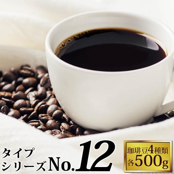 タイプ12(R)スペシャルティ珈琲大入り福袋(華・TSUBAKI・レジェ・Hパプア/各500g)/珈琲豆 gourmetcoffee