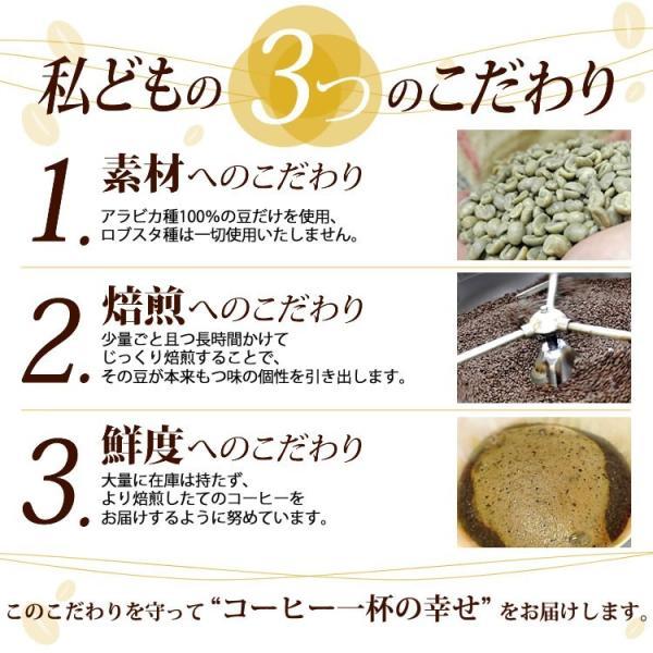 (200gVer)颯爽の珈琲福袋(Qホン・Qコロ・ラス/各200g)/珈琲豆 コーヒー豆 コーヒー|gourmetcoffee|05