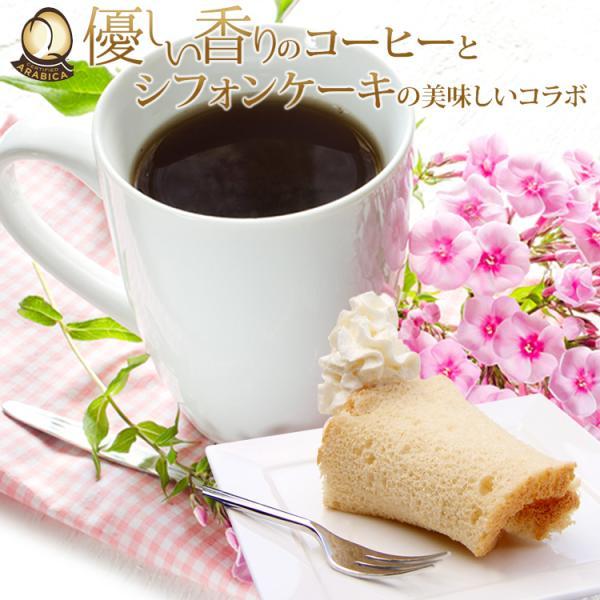 *シフォンケーキ* 優しい香りのQグレードお試し福袋(Qブラ・Qコス/各200g)|gourmetcoffee