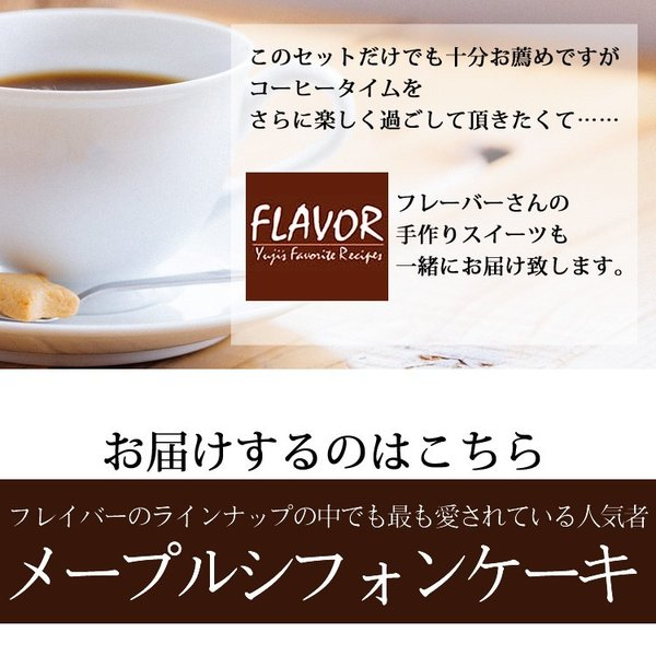 *シフォンケーキ* 優しい香りのQグレードお試し福袋(Qブラ・Qコス/各200g)|gourmetcoffee|05