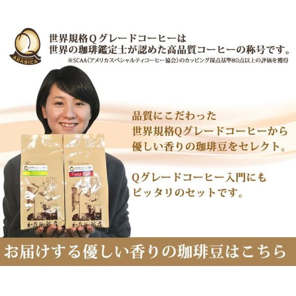 優しい香りのQグレードお試しセット(Qコス・Qブラ /各200) グルメコーヒー豆専門加藤珈琲店/珈琲豆|gourmetcoffee|02