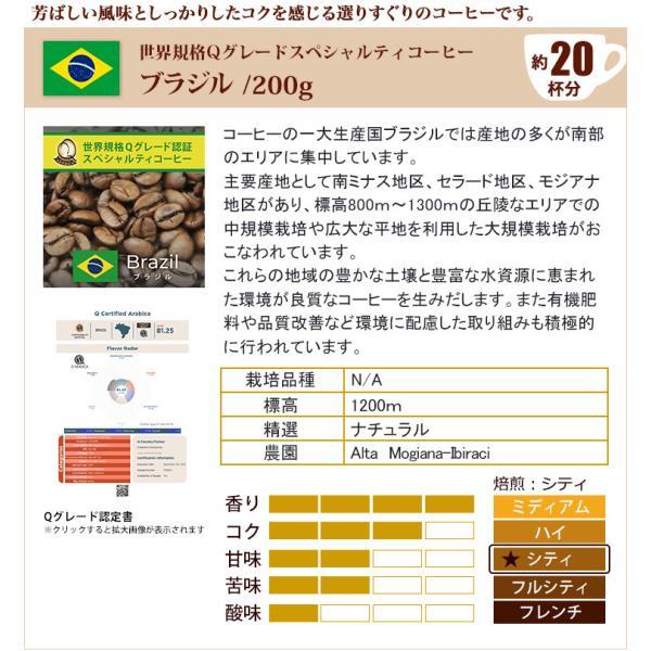 優しい香りのQグレードお試しセット(Qコス・Qブラ /各200) グルメコーヒー豆専門加藤珈琲店/珈琲豆 gourmetcoffee 04