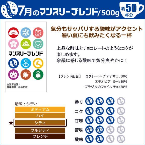 タイプ13(R)スペシャルティ珈琲大入り福袋(Qホン・夏・◆7月◆・赤/各500g)/珈琲豆|gourmetcoffee|04