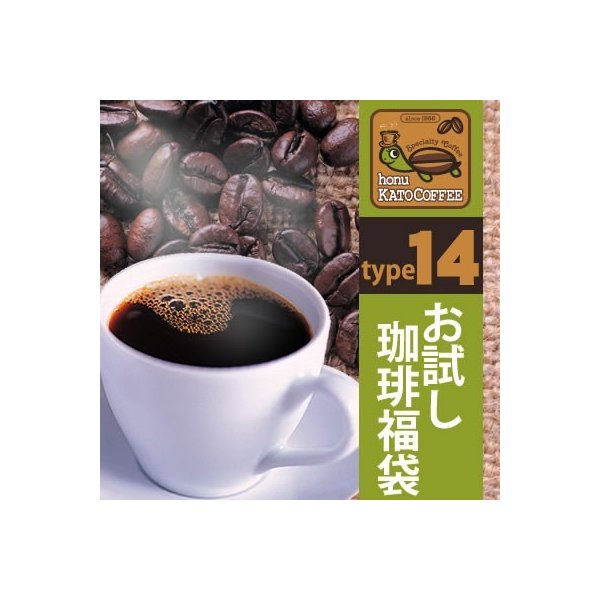 (200gVer)タイプ14(R)スペシャルティ珈琲お試し福袋(赤・レジェ・クリス・ラス/各200g)/珈琲豆|gourmetcoffee