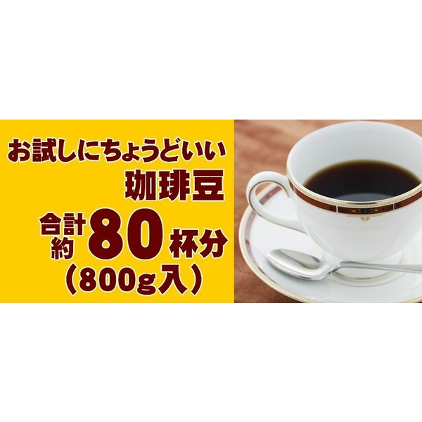 (200gVer)タイプ14(R)スペシャルティ珈琲お試し福袋(赤・レジェ・クリス・ラス/各200g)/珈琲豆|gourmetcoffee|06