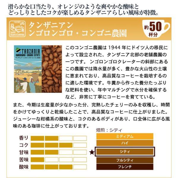 タイプ14(R)スペシャルティ珈琲大入り福袋(赤・レジェ・クリス・ラス/各500g)/珈琲豆|gourmetcoffee|04