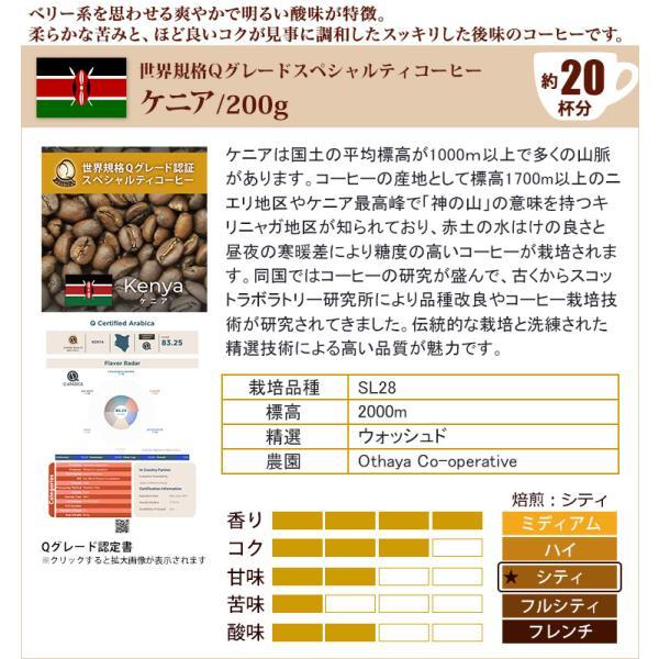 Qグレード6種類飲み比べ (Qマンデ・Qコス・Qコロ・Qメキ・Qエル・Qペル/各200g)/珈琲豆|gourmetcoffee|04