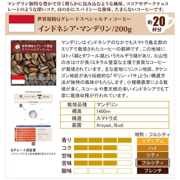 Qグレード6種類飲み比べ (Qマンデ・Qコス・Qコロ・Qメキ・Qエル・Qペル/各200g)/珈琲豆|gourmetcoffee|06