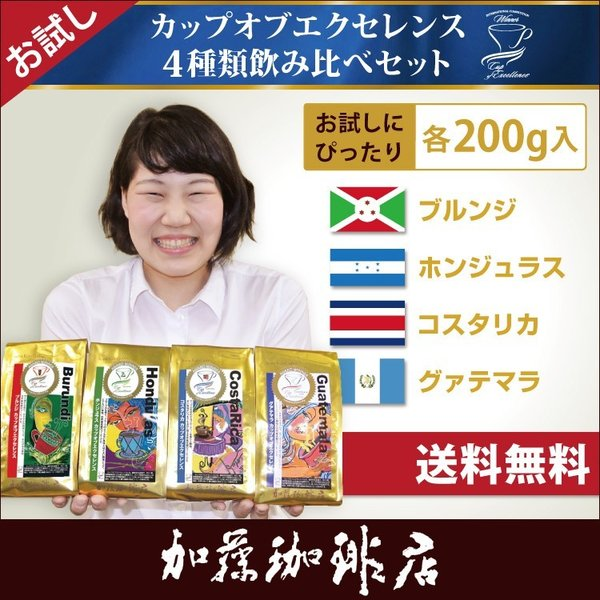 (200gVer)カップオブエクセレンス4種類飲み比べ (Cブル・Cホン・Cコス・Cグァテ/各200g)/珈琲豆|gourmetcoffee