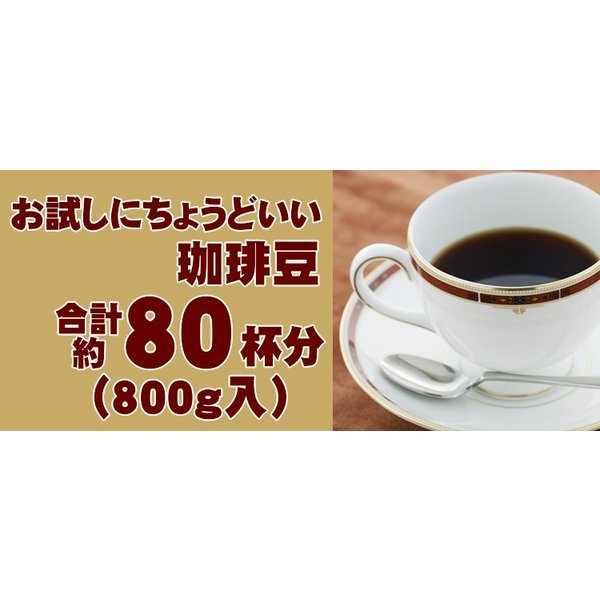 (200gVer)カップオブエクセレンス4種類飲み比べ (Cブル・Cホン・Cコス・Cグァテ/各200g)/珈琲豆|gourmetcoffee|06