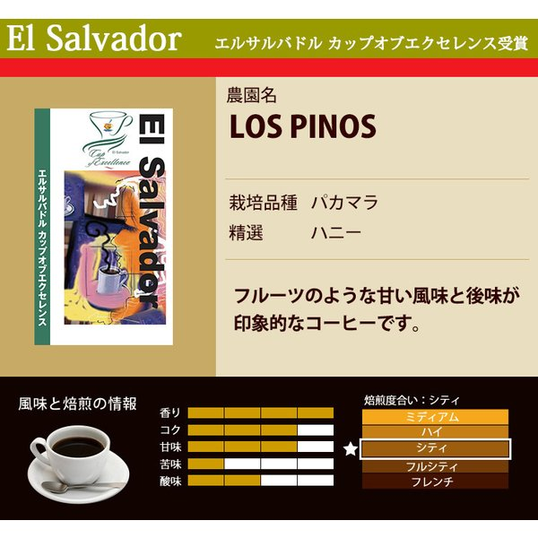 カップオブエクセレンス3種類飲み比べH (Cグァテ・Cルワ・Cブル/各500g)/珈琲豆|gourmetcoffee|02