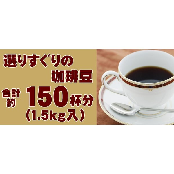 カップオブエクセレンス3種類飲み比べH (Cグァテ・Cルワ・Cブル/各500g)/珈琲豆|gourmetcoffee|05