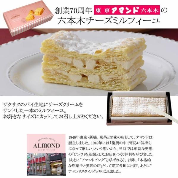 アマンド六本木チーズミルフィーユ|gourmetcoffee|02