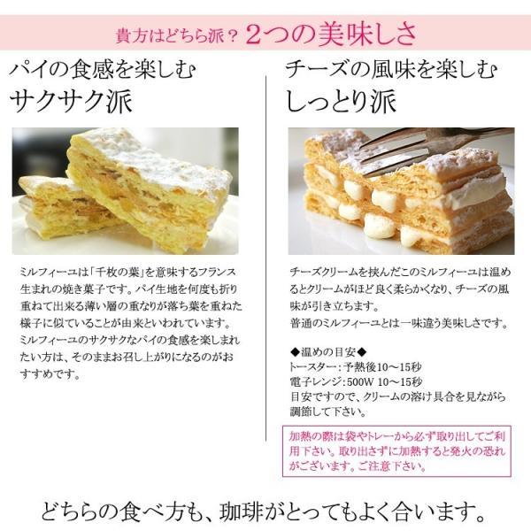 アマンド六本木チーズミルフィーユ|gourmetcoffee|03