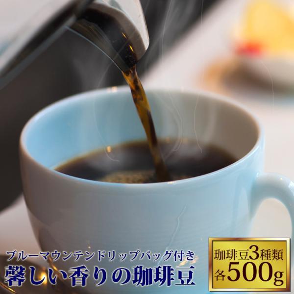 馨和の珈琲福袋(ブルDB2・鯱・白鯱・クリス)/珈琲豆 コーヒー豆 コーヒー|gourmetcoffee