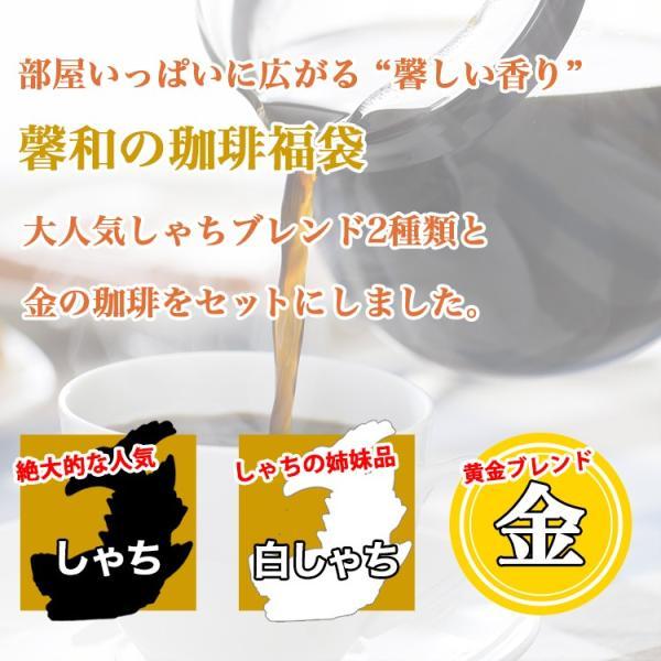 馨和の珈琲福袋(ブルDB2・鯱・白鯱・クリス)/珈琲豆 コーヒー豆 コーヒー|gourmetcoffee|02