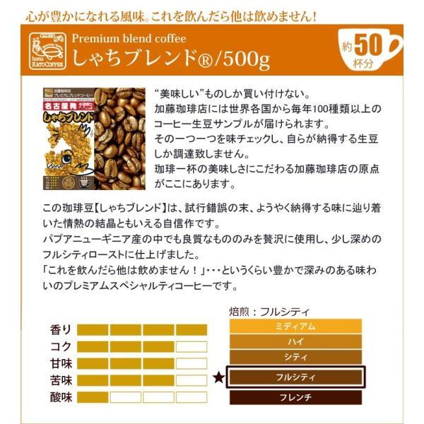 馨和の珈琲福袋(ブルDB2・鯱・白鯱・クリス)/珈琲豆 コーヒー豆 コーヒー|gourmetcoffee|03