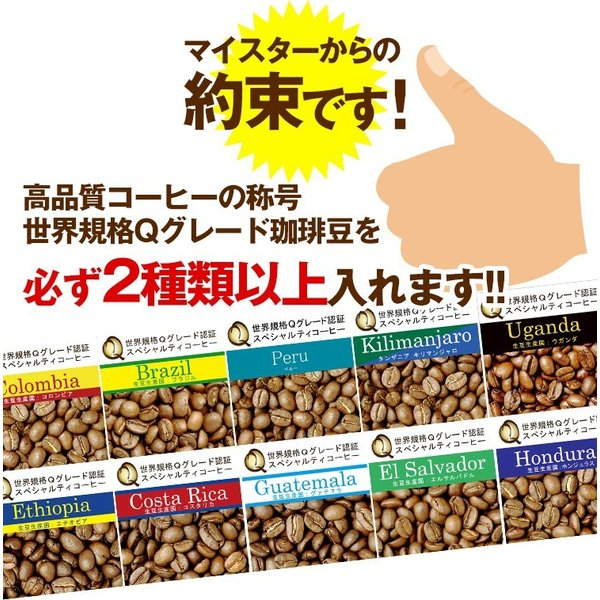 THEファイブ福袋ミニ(200g×5袋)/珈琲豆|gourmetcoffee|03