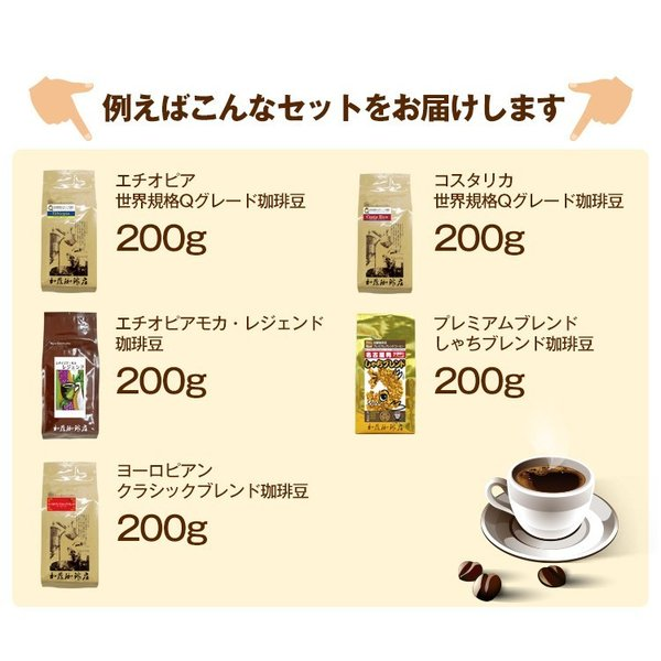 THEファイブ福袋ミニ(200g×5袋)/珈琲豆|gourmetcoffee|04