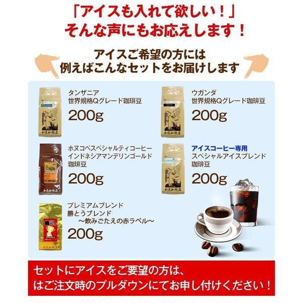 THEファイブ福袋ミニ(200g×5袋)/珈琲豆|gourmetcoffee|05