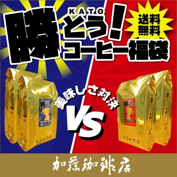 勝とうコーヒー福袋 (赤×2・青×2/500g)/珈琲豆|gourmetcoffee