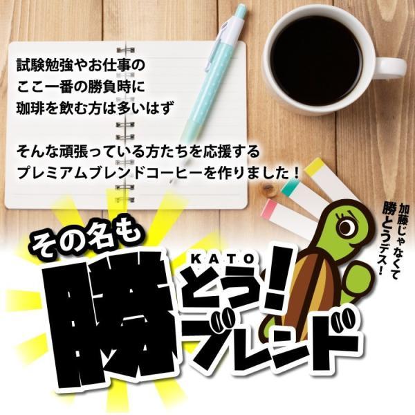 勝とうコーヒー福袋 (赤×2・青×2/500g)/珈琲豆|gourmetcoffee|02