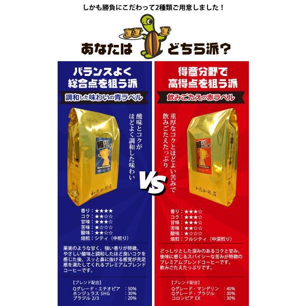 勝とうコーヒー福袋 (赤×2・青×2/500g)/珈琲豆|gourmetcoffee|03