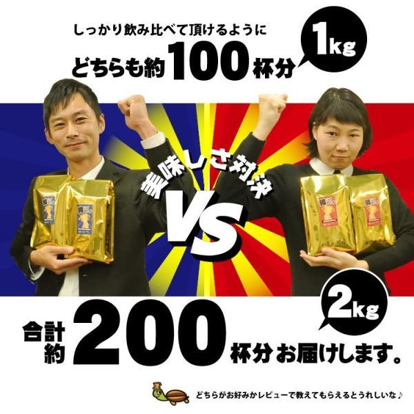 勝とうコーヒー福袋 (赤×2・青×2/500g)/珈琲豆|gourmetcoffee|04
