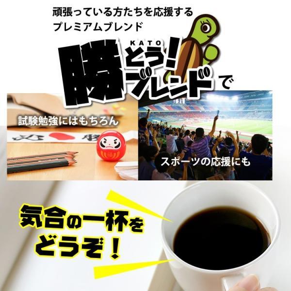 勝とうコーヒー福袋 (赤×2・青×2/500g)/珈琲豆|gourmetcoffee|05