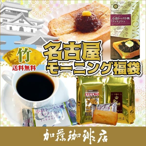 【竹】名古屋モーニング福袋(小倉×1・金×1・鯱×1/各500g)|gourmetcoffee