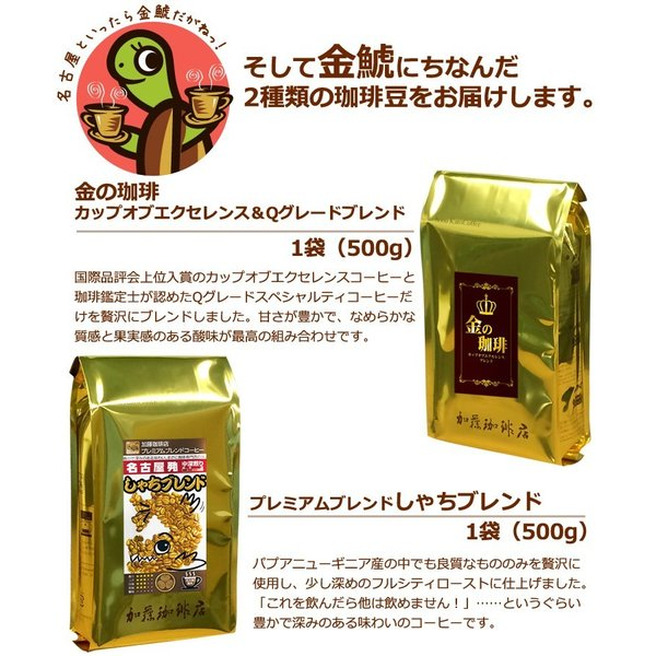 【竹】名古屋モーニング福袋(小倉×1・金×1・鯱×1/各500g)|gourmetcoffee|04