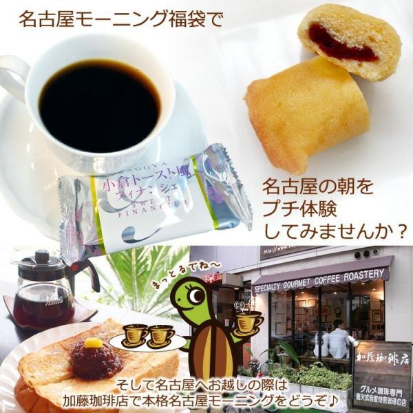 【竹】名古屋モーニング福袋(小倉×1・金×1・鯱×1/各500g)|gourmetcoffee|07