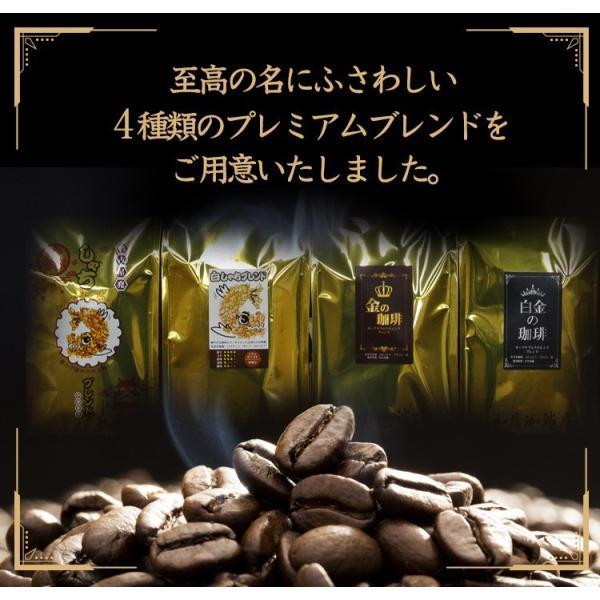 至高の福袋(COEDB×2・金・白金・鯱・白鯱/各500g) gourmetcoffee 02