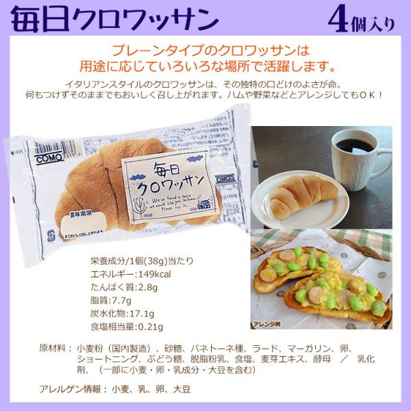 12個入・3種類のクロワッサン(クロワッサン3種類×4)|gourmetcoffee|03
