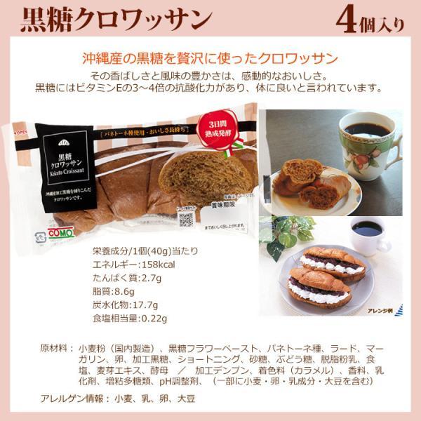 12個入・3種類のクロワッサン(クロワッサン3種類×4)|gourmetcoffee|04