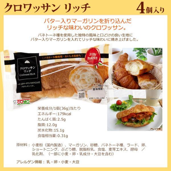 12個入・3種類のクロワッサン(クロワッサン3種類×4)|gourmetcoffee|05